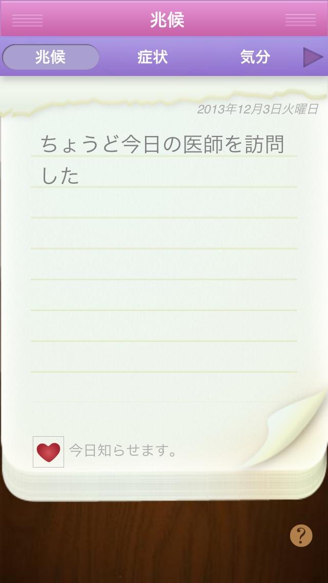 生理日記 (Period Diary)のスクリーンショット3