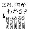 これ何かわかる? 2016年 スペシャル