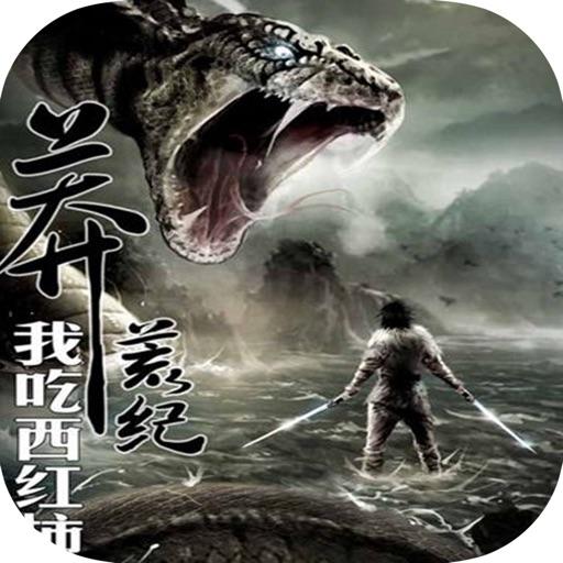 莽荒纪:玄幻魔法漫画小说