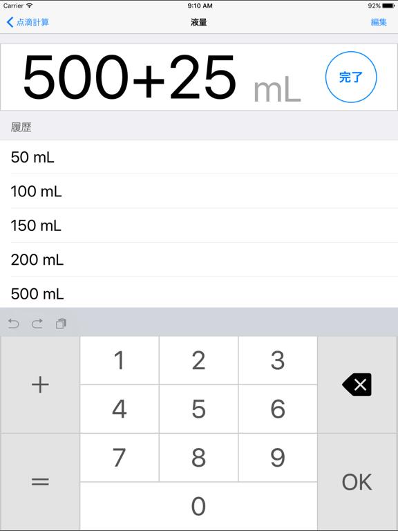 点滴計算 - 滴下計算とタイマー管理のおすすめ画像2