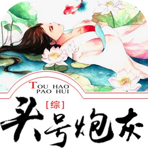 晋江文学城热门小说-【头号炮灰·综】