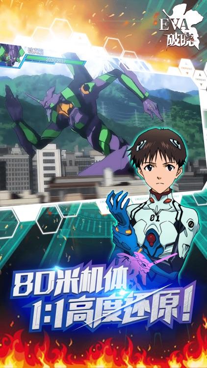 新世纪福音战士:破晓 screenshot-4