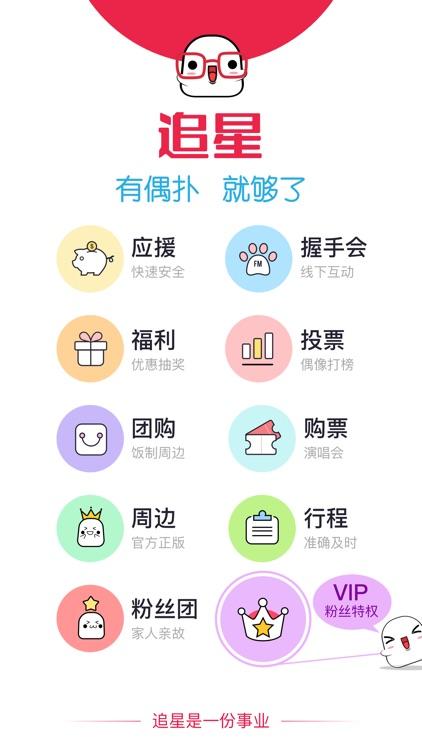 偶扑 - 中国最大的粉丝应援互动平台