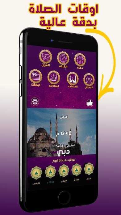 تحميل مواقيت الصلاة و الاذان للمسلم -Muslim Way للكمبيوتر