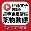 伊藤文子先生の苦手克服講座(薬物動態) Reviews