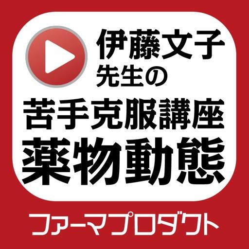 伊藤文子先生の苦手克服講座(薬物動態) app logo