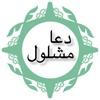 Dua e Mashlool Mola Ali urdu