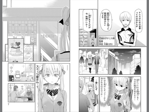 君花さんのスイーツマッチ by 石...