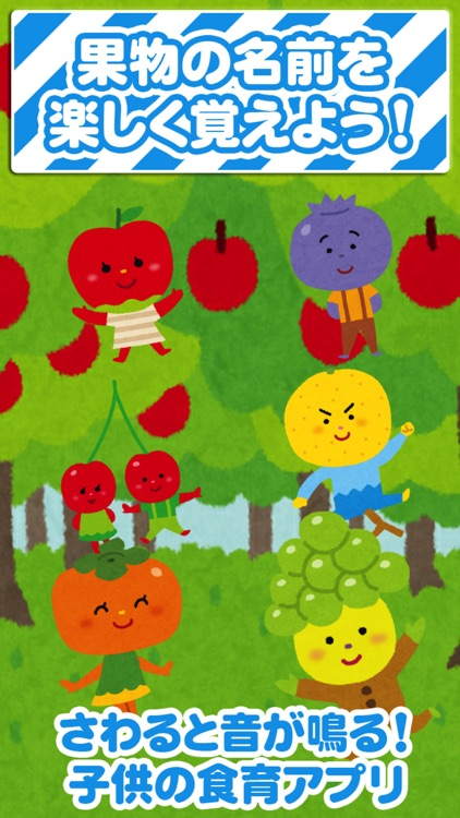 Fruit Touch for Kids App