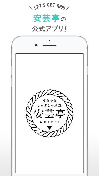 すき焼き・しゃぶしゃぶ・酒処 安芸亭 screenshot one