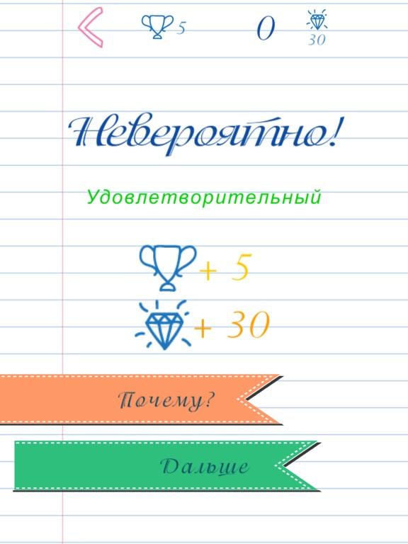 Скачать Отличник! - тест на орфографию
