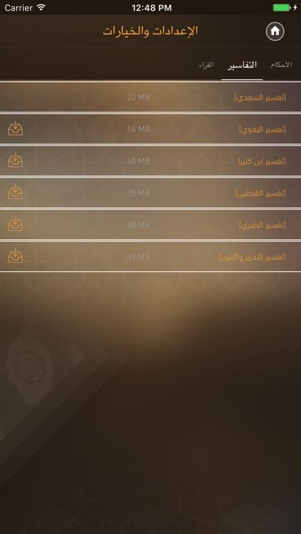 مصحف التجويد التفاعلي screenshot-4
