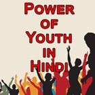 Yuva Shakti - Power of Youth in Hindi icon