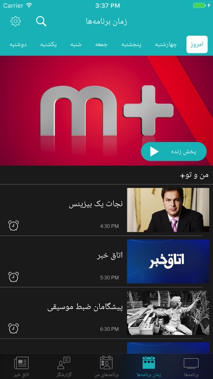 Marjan Television Network screenshot-1