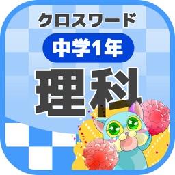 中学1年 理科クロスワード 無料勉強アプリ パズルゲーム By Yoshikatsu Takebayashi