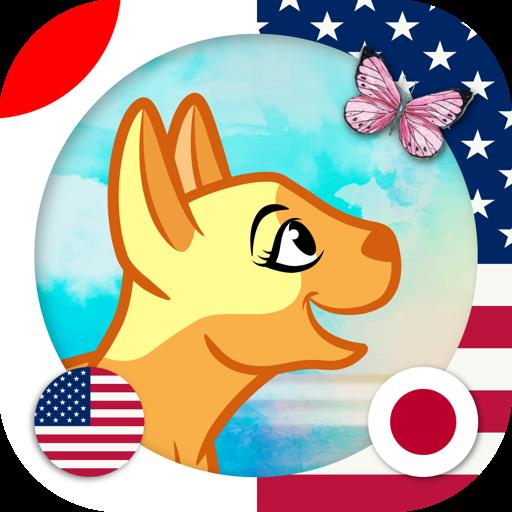Japanese Animal Words - Kids Pet & Zoo Animals