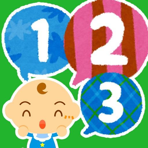 タッチで数字を覚えよう!【子供が喜ぶ知育アプリ】