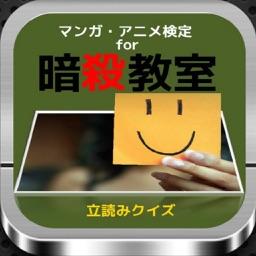 マンガ・アニメ検定for 『暗殺教室』 立読みクイズ