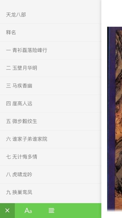 【2017精校版】金庸作品全集 - for 金庸 screenshot-4