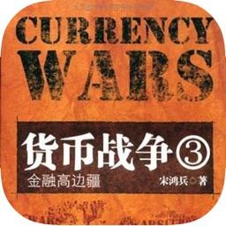 货币战争-热门名著