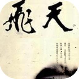 飞天-幻想修仙小说
