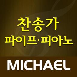 미가엘 찬송가 (파이프/피아노)