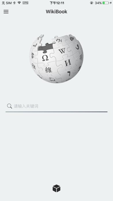 WikiBook - 极速智能的在线维基百科阅读器のおすすめ画像2