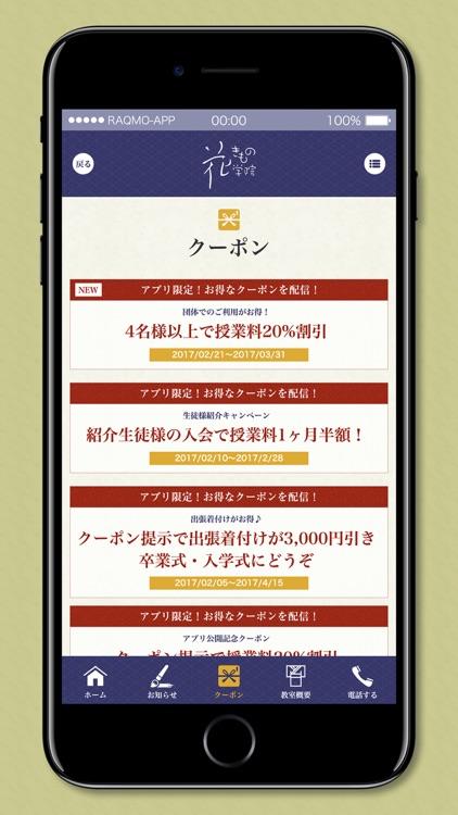 花きもの学院 screenshot-3