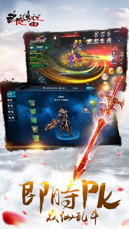 武侠手游-西游记热血手游 screenshot-3