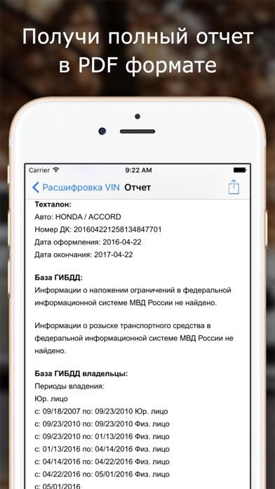 VIN пробить авто - машины дтп app image