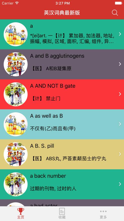 英汉词典最新版 App 截图