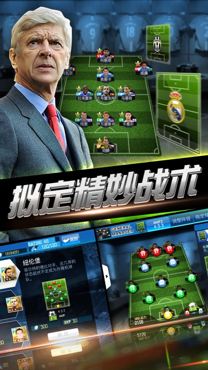 冠军俱乐部-真实球员数据 screenshot-3