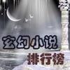 玄幻小说(排行榜)-全本书城免费下载阅读