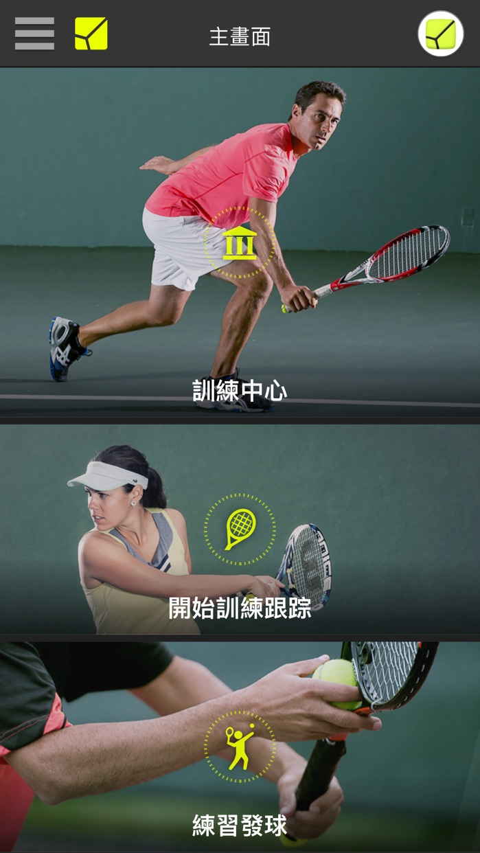 Zepp Tennis Classic Screenshot