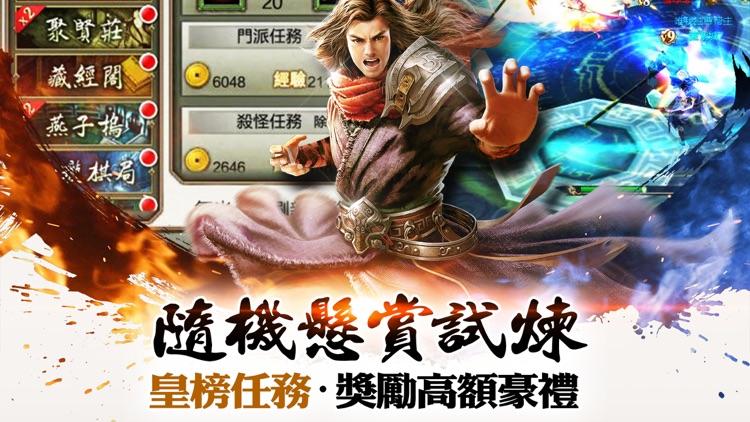 Efun-天龍八部3D-英雄大會 screenshot-4