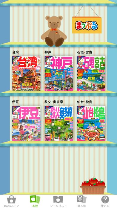 まっぷるマガジン -定番旅行ガイドブック ScreenShot0