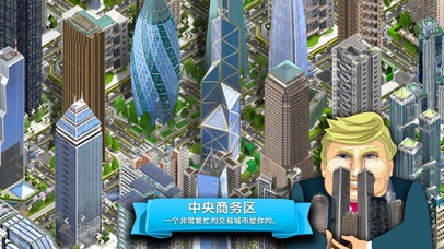 Rich Man's China screenshot 2