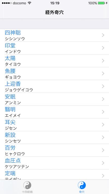 経穴マニュアル screenshot-3