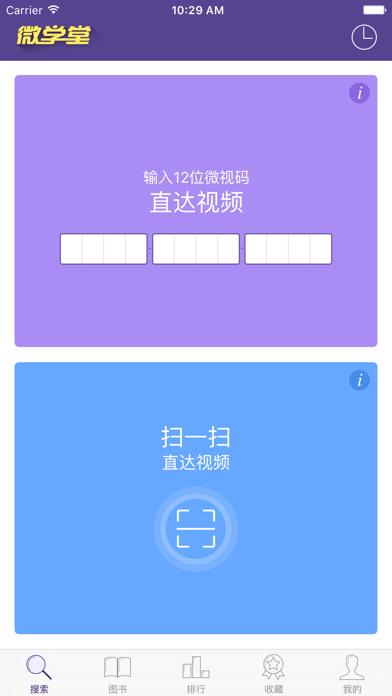 多多微学堂 screenshot one