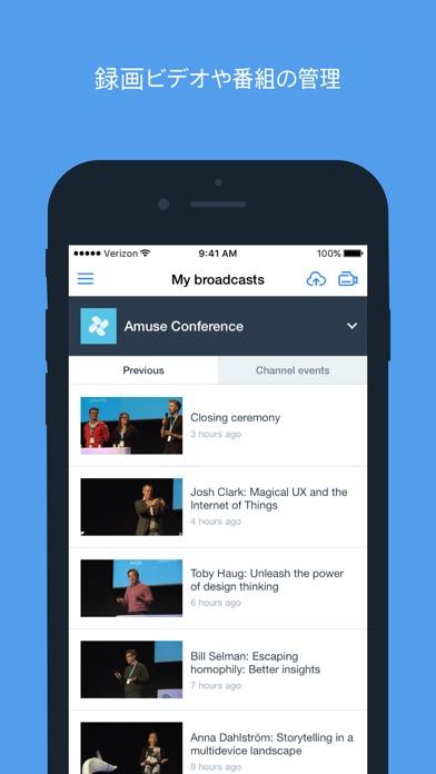 Ustream ScreenShot2