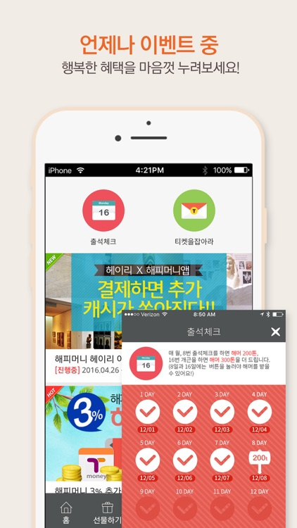 해피머니_행복충전소 screenshot-3