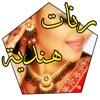 اغاني هندية جديدة
