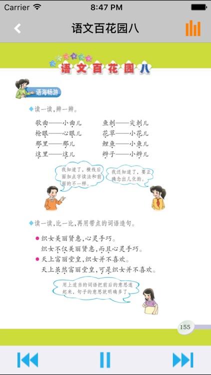 小学语文课本四年级上册 -语文版S版学习助手 screenshot-4