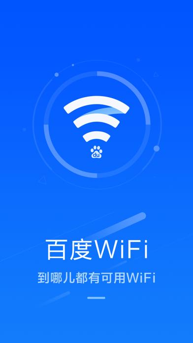 点击获取百度WiFi