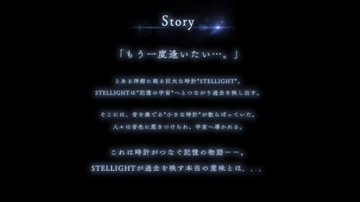 Screenshot for STELLIGHTS in Japan App Store