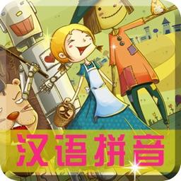 汉语拼音和字母拼写-轻松学发音视频教程