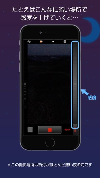 スーパー夜撮ビデオカム - 超高感度で動画撮影 screenshot1