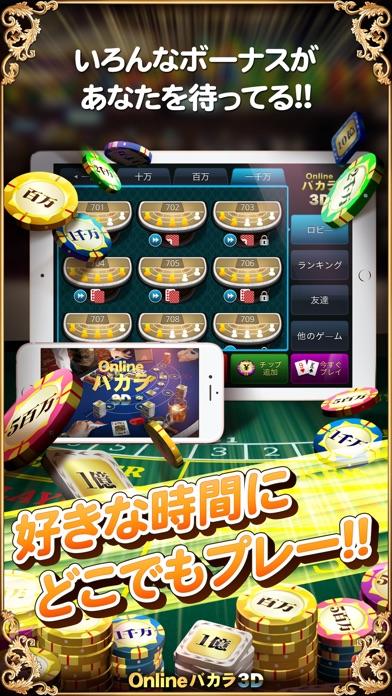Onlineバカラ3D – 本格カジノゲームスクリーンショット5