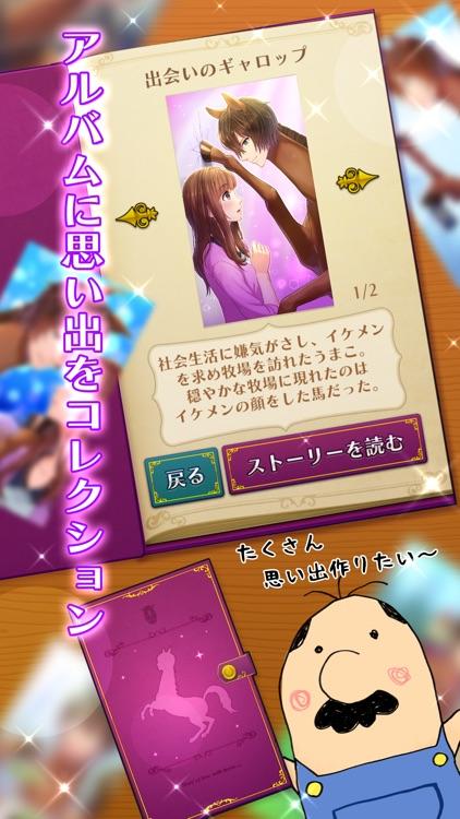 うまのプリンスさま screenshot-4