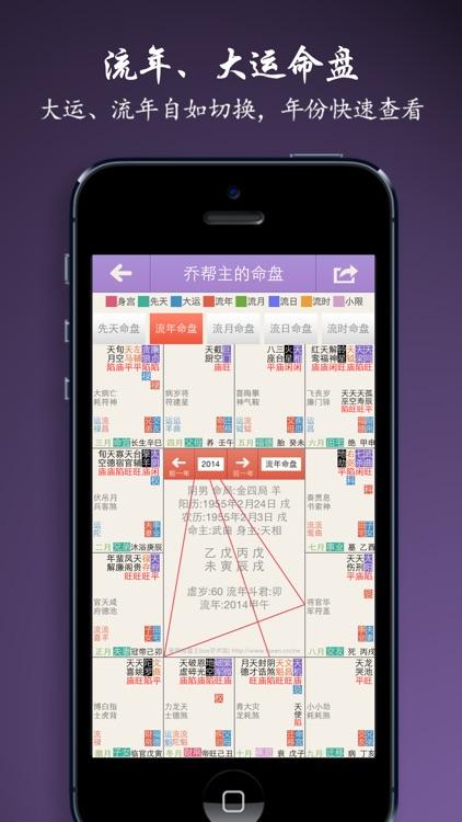 紫微斗數排盤王-學術版紫薇斗數領導者